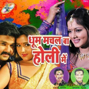Rakesh Pathak, Amlesh Shukla 歌手頭像