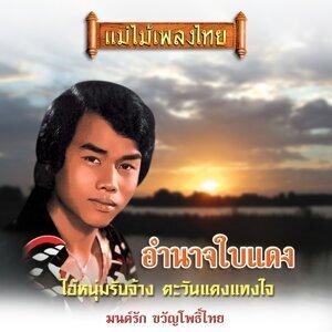 มนต์รัก ขวัญโพธิ์ไทย 歌手頭像