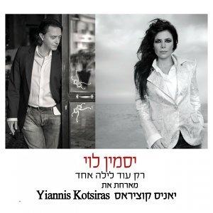 Yasmin Levy 歌手頭像