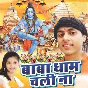Ajay Raja, Radhey Pandey 歌手頭像