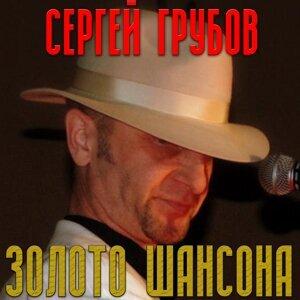 Сергей Грубов 歌手頭像
