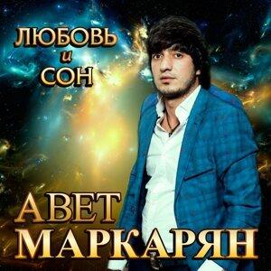 Авет Маркарян 歌手頭像
