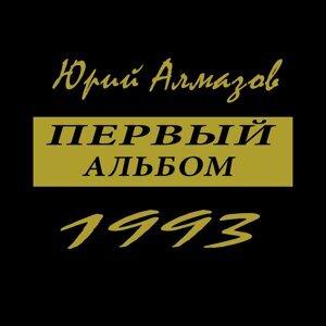 Юрий Алмазов 歌手頭像