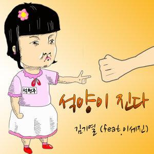 김기열 Kim Ki Yeol feat. 이세진 Lee Sejin 歌手頭像