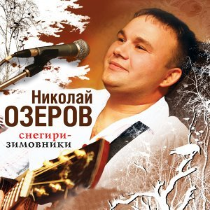 Николай Озеров 歌手頭像