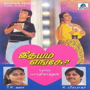 T. K. Kala, K. Prabhakar 歌手頭像