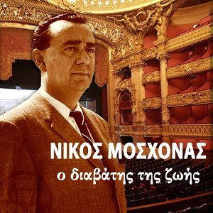 Nikos Moshonas 歌手頭像