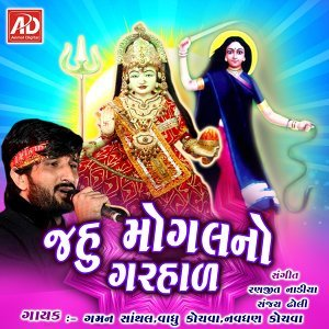 Gaman Santhal, Vaghu Kochva, Navghan Kochava 歌手頭像