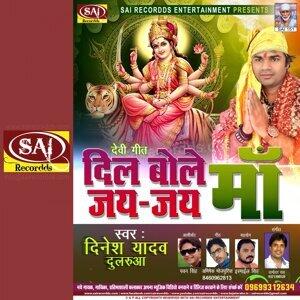 Damodar Raao, Dinesh Yadav Dularua 歌手頭像
