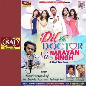 Damodar Raao, Kumar Narayan Singh 歌手頭像