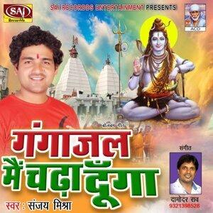 Damodar Raao, Sanjay Mishra 歌手頭像