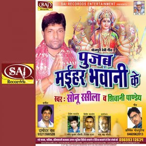 Damodar Raao, Sonu Rasila, Shivani Paney 歌手頭像