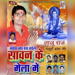 Damodar Raao, Taju Raj 歌手頭像