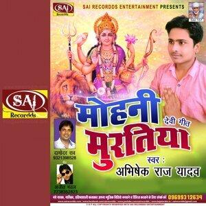 Damodar Raao, Abhishek Raj Yadav 歌手頭像