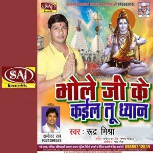 Damodar Raao, Rudra Mishra 歌手頭像