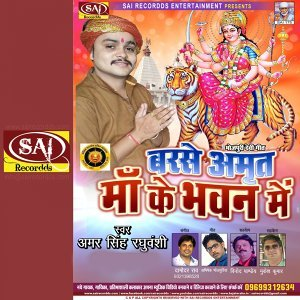 Damodar Raao, Amar Singh Raghuvanshi 歌手頭像