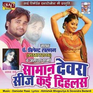 Damodar Raao, Shailendra Sargam 歌手頭像