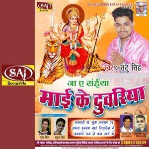 Damodar Raao, Santu Singh 歌手頭像