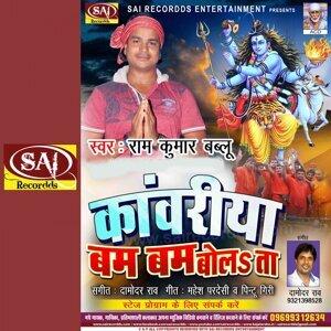 Damodar Raao, Ram Kumar Bablu 歌手頭像