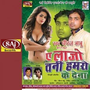 Damodar Raao, Dhiraj Babu 歌手頭像