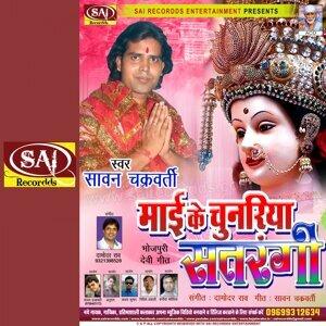 Damodar Raao, Sawan Chakrawarti 歌手頭像