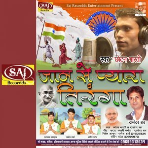 Damodar Raao, Chhotan Bharti 歌手頭像