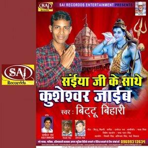 Damodar Raao, Bittu Bihari 歌手頭像