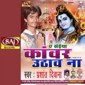 Damodar Raao, Prashant Deewana 歌手頭像