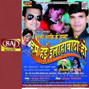 Raja Bhatacharya, Suraj Sargam, Pooja Sonali 歌手頭像