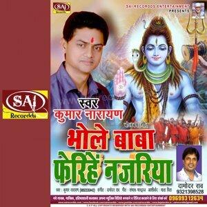 Damodar Raao, Kumar Narayan 歌手頭像
