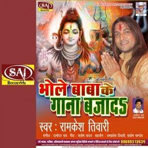 Damodar Raao, Ramkesh Tiwari 歌手頭像