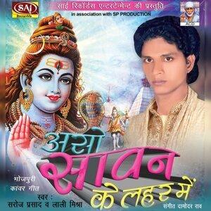 Damodar Raao, Saroj Prasad 歌手頭像