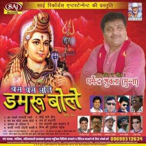 Damodar Raao, Dharmendra Shukla Munna 歌手頭像