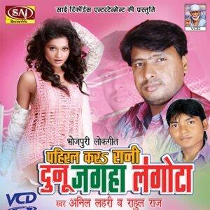 Damodar Raao, Anil Lahari, Rahul Raj 歌手頭像