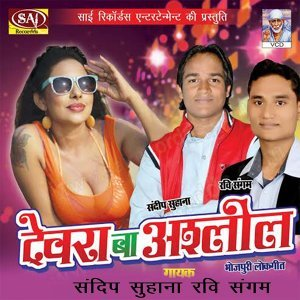Sonu Dubey, Sandeep Suhana, Ravi Sangam 歌手頭像
