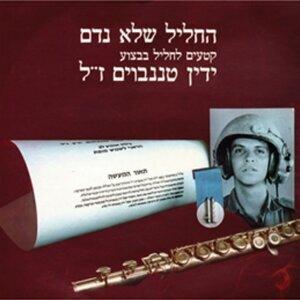 Yadin Tenenbaum 歌手頭像