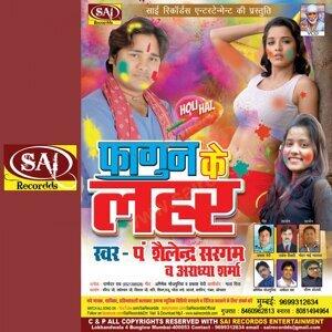Shailendra Sargam, Aaradhya Sharma 歌手頭像