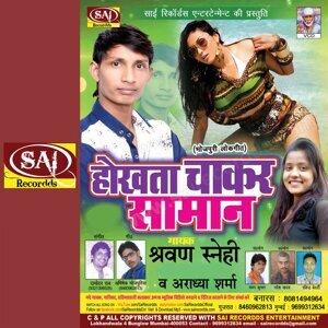 Aaradhya Sharma, Shravan Sanehi 歌手頭像