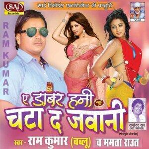 Ram Kumar Bablu, Mamta Raut 歌手頭像