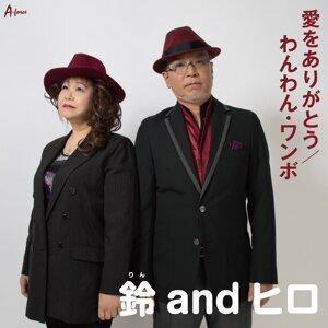 鈴(りん), ヒロ (Rin, Hiro) 歌手頭像