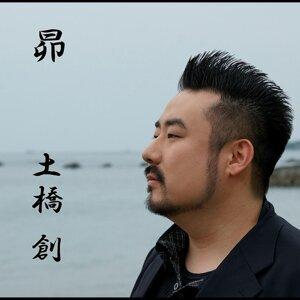 土橋創 歌手頭像