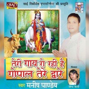 Sonu Dubey, Manish Pandey 歌手頭像