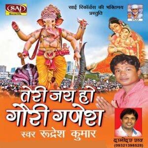 Damodar Raao, Rudresh Kumar 歌手頭像