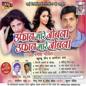 Damodar Raao, Khushboo Jain, Ramesh Pandit 歌手頭像