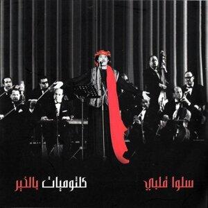 Abdullah Bilkhair 歌手頭像