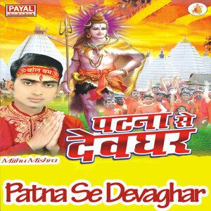 Mithu Mishra, Amrita Dixit 歌手頭像