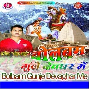 Dharmendra Dhiru Bhai 歌手頭像