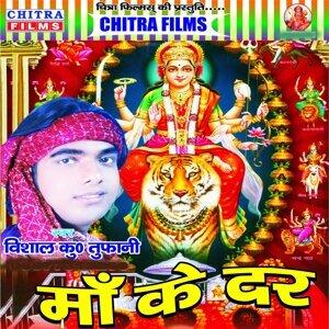 Vishal Kumar Tufani 歌手頭像