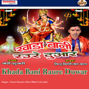 Sintu Bihari Lal yadav,Gauri Kumari 歌手頭像