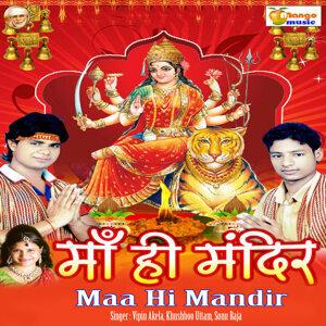 Vipin Akela, Khushboo Uttam,Sonu Raja 歌手頭像